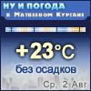 Ну и погода в Матвеевом Кургане - Поминутный прогноз погоды